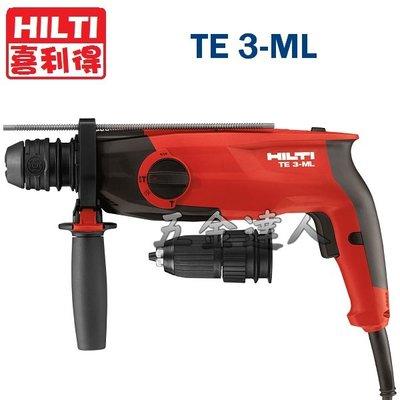 【五金達人】HILTI 喜利得 喜得釘 TE3-ML 三用免出力電鎚鑽 TE 3-ML