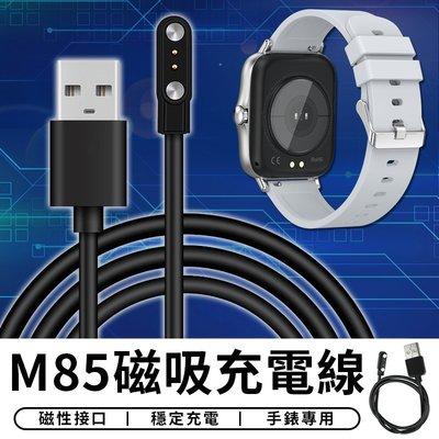 【台灣現貨 D005】磁吸充電線 觸點智能手錶磁吸充電線  藍牙手錶充電線 藍牙手環充電線
