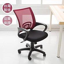 《快易傢》《AZ-CH599》米奇新造型坐墊加大網布電腦椅/辦公椅