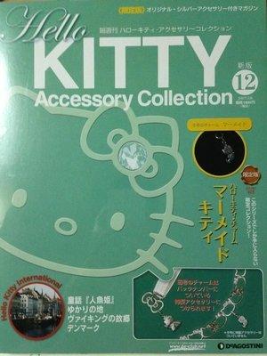 <全新品>日本HELLO KITTY 飾品特典創刊號 超值925純銀飾品 双週刊 絕版精品 限定版 第12期
