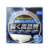 市場最低價我最便宜【光電小舖】SEIWA 車內外鍍鉻裝飾條 K338(12MM/4M)