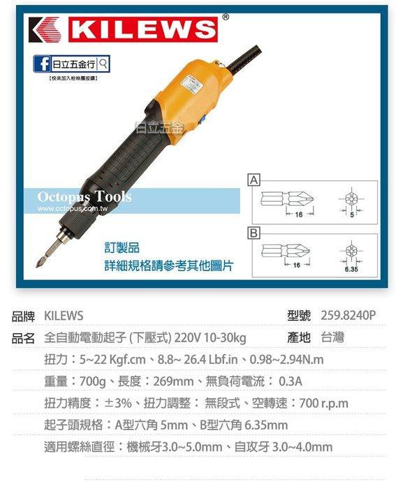 EJ工具《附發票》259.8240P 奇力速 KILEWS 全自動電動起子(下壓式) 220V 10-30kg