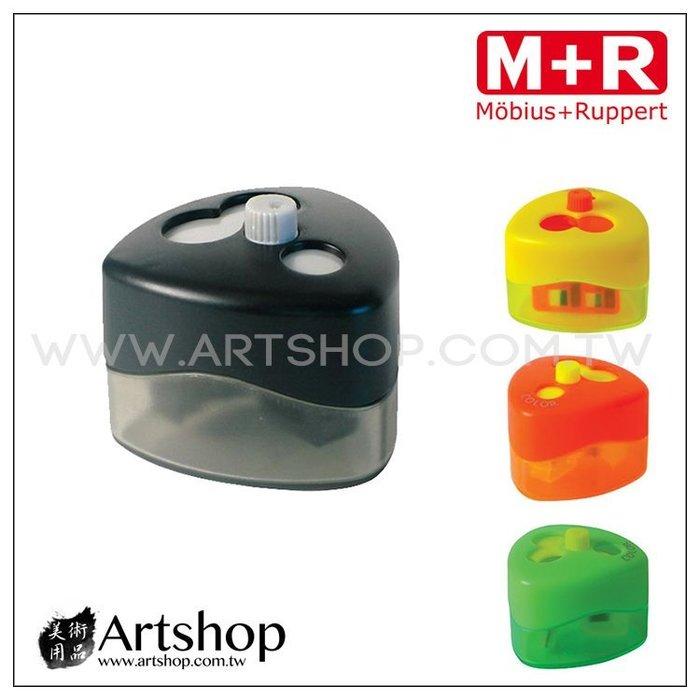 【Artshop美術用品】德國 M+R 959 三孔旋轉削筆器 (三角形) 4色可選