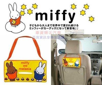 車資樂㊣汽車用品【DB06】日本進口 MIFFY米飛兔+梅蘭妮圖案 橫式面紙盒套(可吊掛車內頭枕)