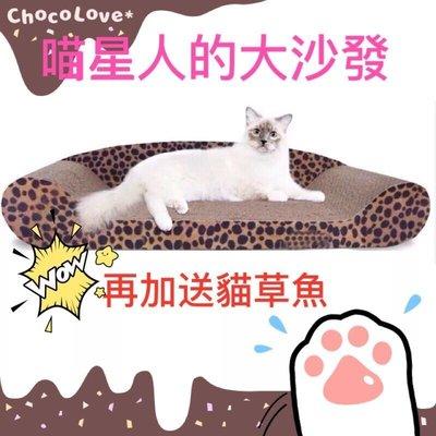 烘焙貓❤️免運-特大貴妃沙發 貓抓板 貓抓 貓咪 睡窩 貓抓碗 貓抓屋 瓦楞紙 貓咪 寵物睡窩 貓沙發