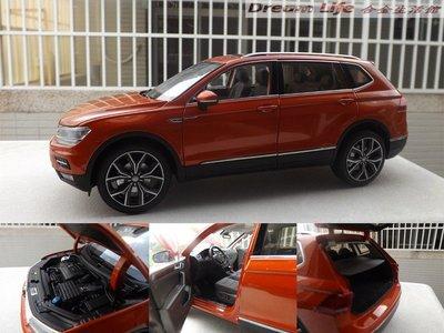 【原廠精品】1/18 2017 Volkswagen All New Tiguan L 福斯休旅車~全新橙色;現貨特惠價