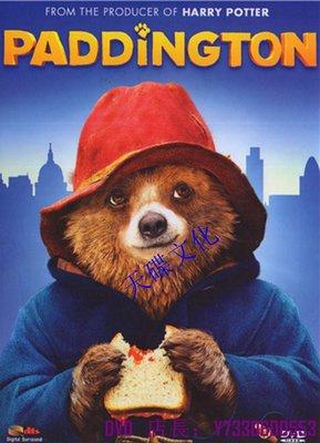 【帕丁顿熊1】 高清儿童动画 国粤英三语 中文字幕 DVD