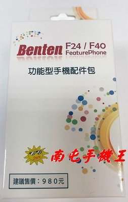 +南屯手機王+Benten奔騰 F40/F24/F28 長輩機 全新原廠配件組(電池+座充) 直購價