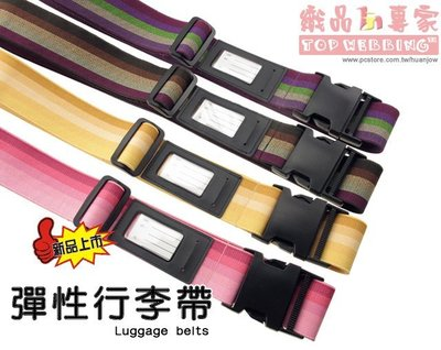 織品專家 行李箱束帶 旅行箱綁帶 行李帶 Luggage Belts 彈性行李帶 彈性束帶 彈性鬆緊帶 DEW-07