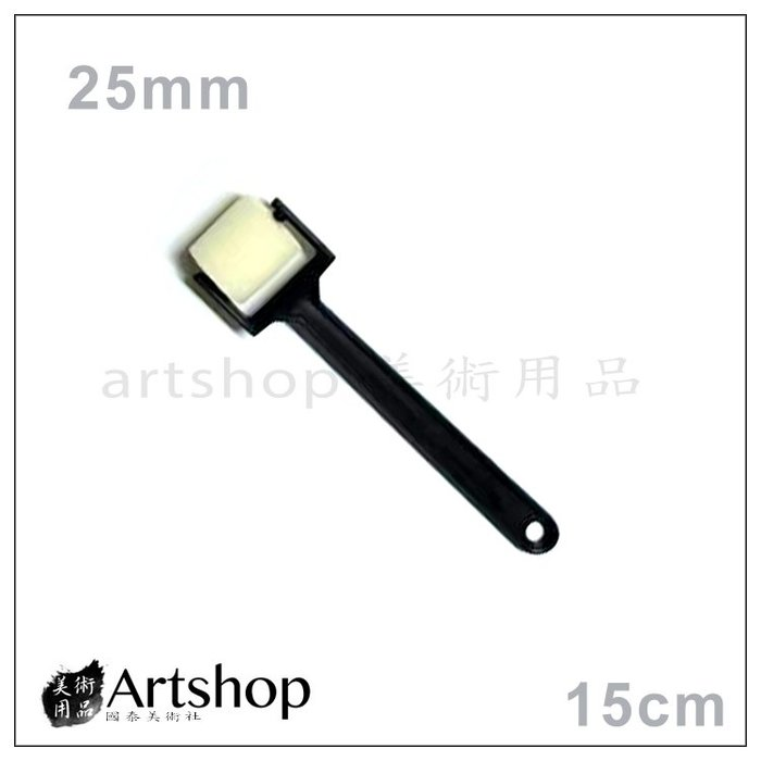 【Artshop美術用品】DIY 塑膠桿海綿滾輪 顏料滾輪 25mm A10503