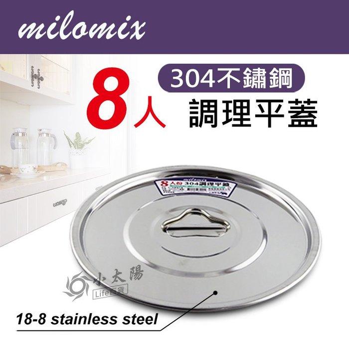 小太陽 milomix 美樂美事 304不鏽鋼 調理平蓋 8人份 不銹鋼蓋 鍋蓋