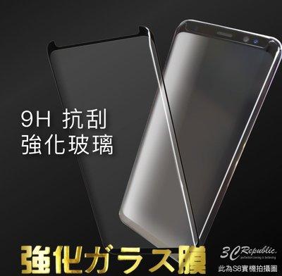 出清 三星 S8 S8 Plus 3D 全曲面 全背膠 9H 玻璃 鋼化貼 全屏覆蓋 防爆 高清 防刮防爆 強化 玻璃貼