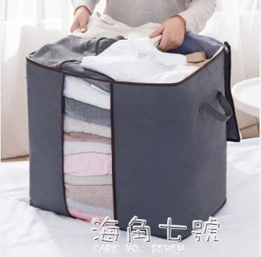裝被子收納袋家用衣物棉被衣服整理防潮大號超大打包袋子搬家神器