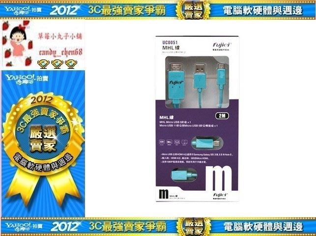 【35年連鎖老店】Fujiei MicroUSB to HDMI MHL高畫質影音傳輸線2米(UC0051)有發票