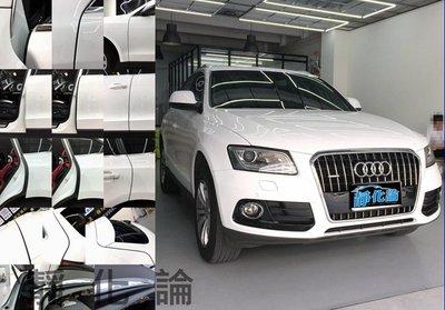 Audi Q5 適用 (全車風切套組) 隔音條 全車隔音套組 汽車隔音條 靜化論 公司貨