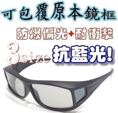 免運 ! 2019超廣角1.0mm型(5size)!PC級抗衝擊+抗藍光+抗UV400+抗反射! 包覆式偏光太陽眼鏡b
