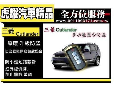 虎耀汽車精品~ 三菱 Outlander 原廠 升級防盜 主機
