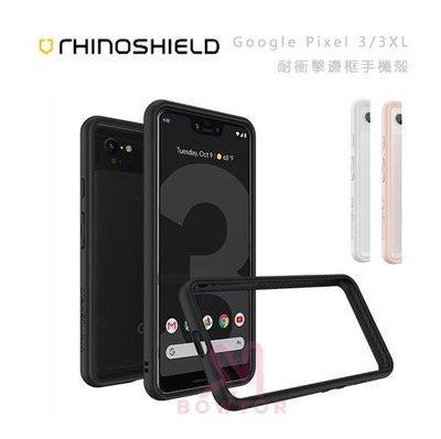 光華商場。包你個頭【RhinoShield】犀牛盾 Google Pixel 3 耐衝擊邊框手機殼