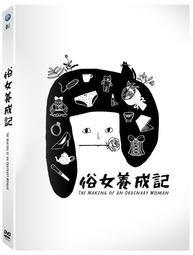 俗女養成記5DVD,謝盈萱、吳以涵、陳竹昇、溫昇豪、夏靖庭,台灣正版全新108/12/20發行