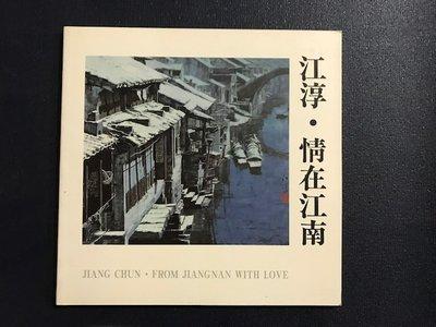 九禾二手書 江淳 情在江南/雲峰書苑出版 201015