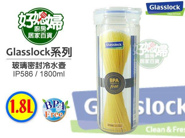 《好媳婦》㊣Glasslock【IP586密封玻璃冷水壺1800ml/1.8L】時尚高質感,可當全密封罐,原裝進口~正品