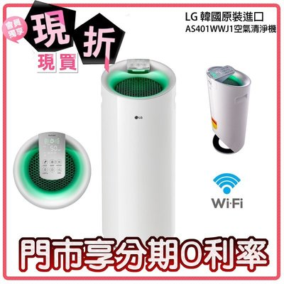【棋杰電器】LG AS401WWJ1(...