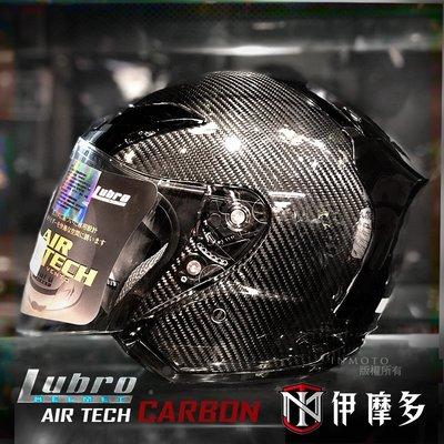 伊摩多※(熱賣款) Lubro AIR TECH碳纖維 3/4罩 CARBON 安全帽 類SHOEI