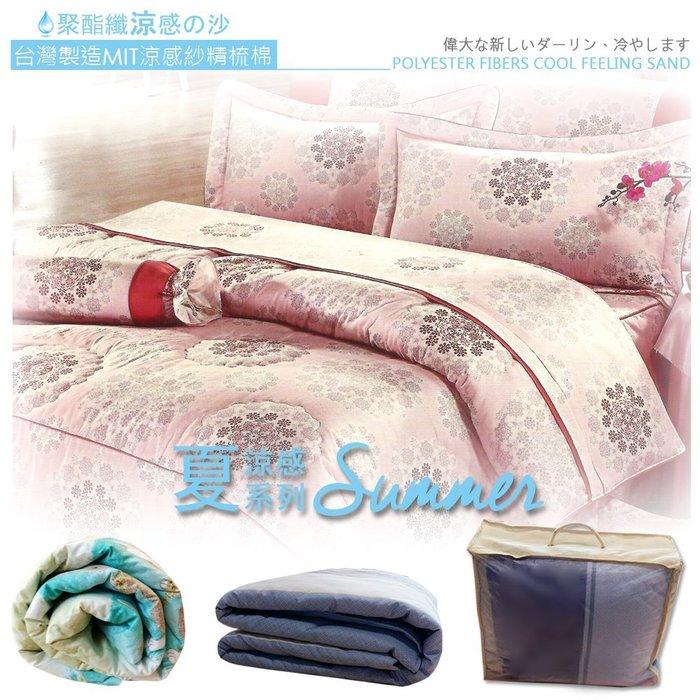 HOME MALL-台灣製造MIT涼感紗精梳棉涼被(多款可選)5尺雙人5x6涼感四季被 8種款式可選擇 (中國圖騰粉)