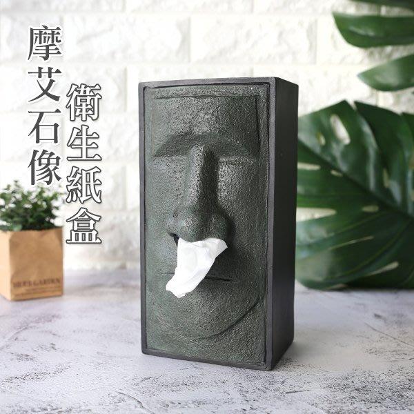 父親節 衛生紙盒 摩艾石像 搞笑 禮物 紙巾盒 ( 摩艾石像衛生紙盒 ) 復活島 摩艾石Moai iHOME愛雜貨