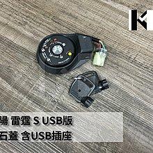 材料王*光陽 雷霆S USB版 鎖頭蓋.磁石蓋.磁石頭蓋.磁石鎖頭蓋 含USB孔*