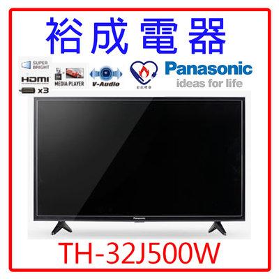 【裕成電器‧詢價最便宜】國際牌32吋液晶電視TH-32J500W另售KDL-32W610G  SONY