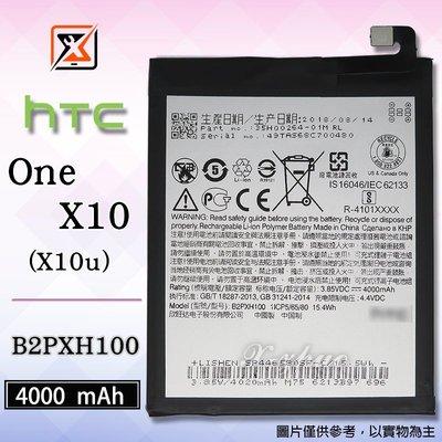 ☆群卓☆原電芯 HTC One X10 X10u 電池 B2PXH100