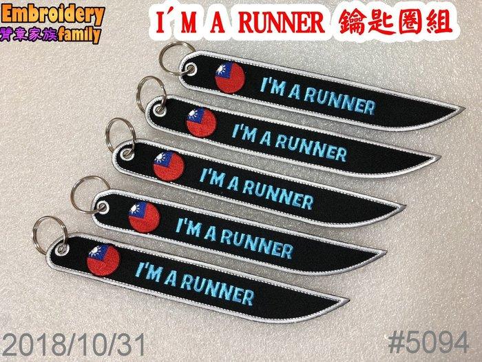 ※我是跑者配件※電腦背包行李包行李箱配件 鑰匙圈組 I am a runner (5個賣場,非客製名字)