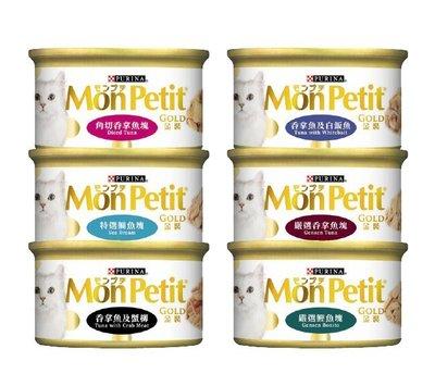 【寵物王國】MonPetit貓倍麗金罐85g,口味眾多,鮮嫩美味多種口味!