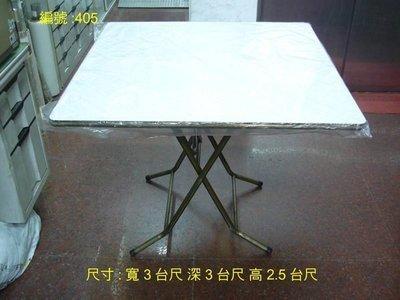 3*3尺黑邊普通折合桌