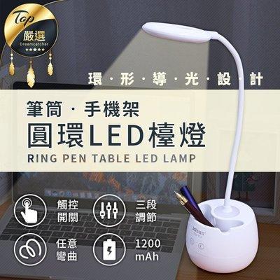 現貨!筆筒 檯燈 LED燈 桌燈 床頭燈 USB 夜燈 臺燈 手機座 小夜燈 閱讀燈 台燈【HNL891】#捕夢網