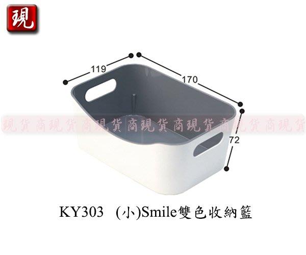 【現貨商】(滿千免運/非偏遠/山區{1件內})聯府KY303 (小)Smile雙色收納籃/文件盒/小物收納盒(共3色)