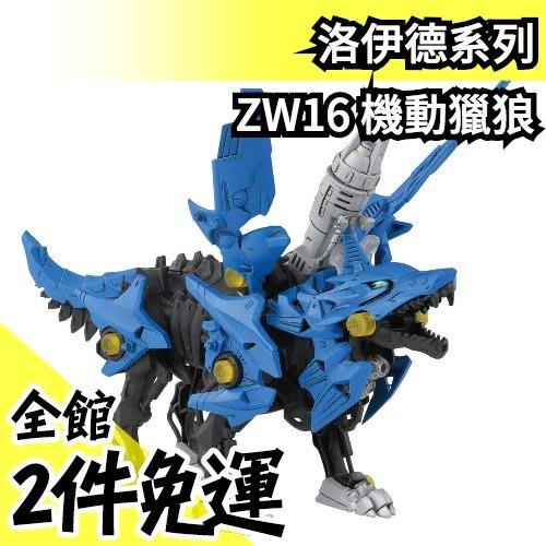 【ZW16 機動獵狼】 TAKARA TOMY 日版 組裝模型 機獸新世紀 洛伊德系列 ZOIDS 玩具【水貨碼頭】