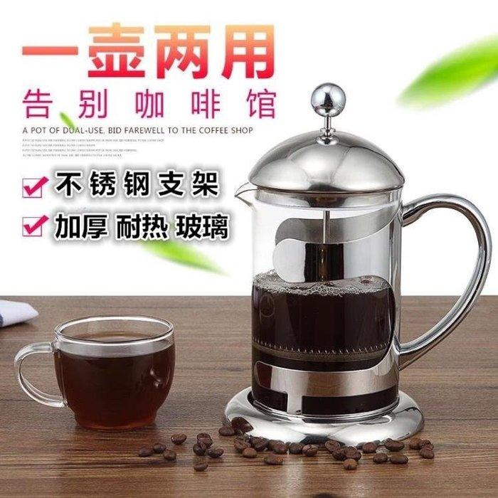 耐高溫玻璃泡茶壺沖茶器不銹鋼過濾咖啡壺家用法壓壺花草茶具  芊芊思語 (可開立發票)