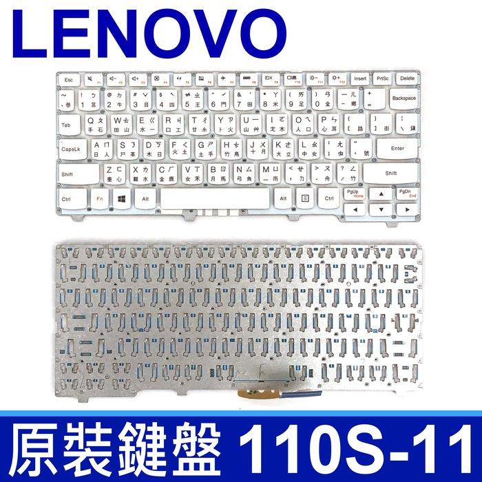 LENOVO 聯想 IdeaPad 110S-11 繁體中文 鍵盤 110S 110S-11IBR 110S-11IBY