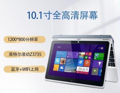 送原裝鍵盤~ 宏基/ACER 10寸win系統 平板電腦 2+64G 簡易辦公 炒股 WiFi上網平板  帶繁體中文