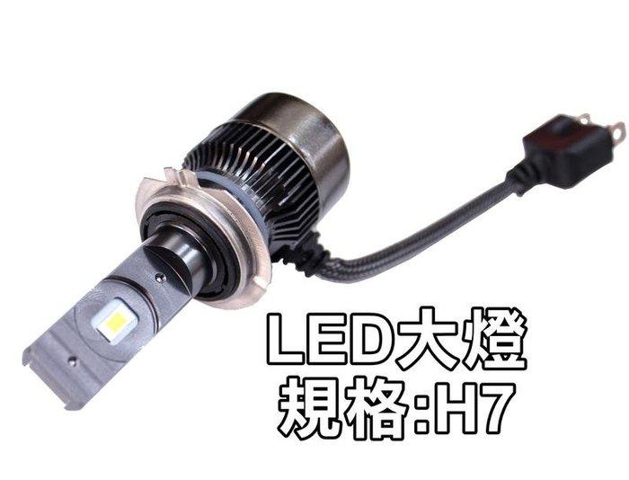 阿勇的店 一體成形 一年保固 V88白光LED大燈 SANTAFE 近燈規格 H7 TX3570晶片 聚焦準確爆亮穩定