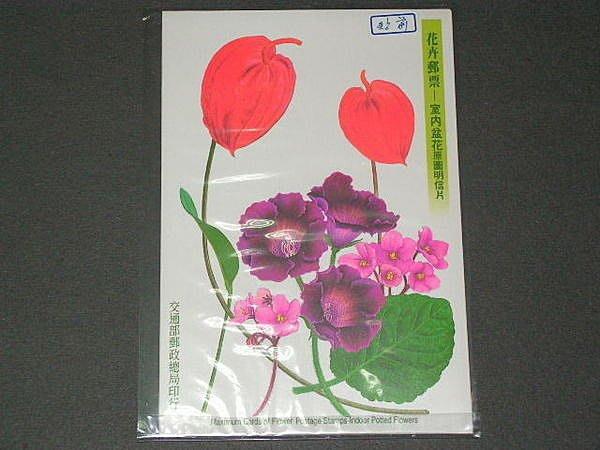 ~愛郵者~〈原圖卡〉88年 花卉郵票~~室內盆花 3全 正貼 原圖明信片 含封套 P88~