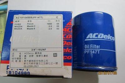 AC DELCO  MAZDA 3.6 FORD FOCUS  機油芯 PF-147T