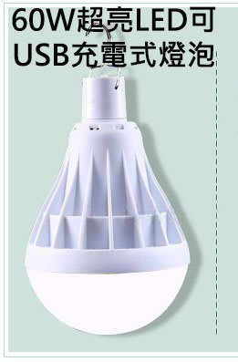 60W超亮LED可USB充電式燈泡/ 應急照明夜市地攤燈-白光 台北市