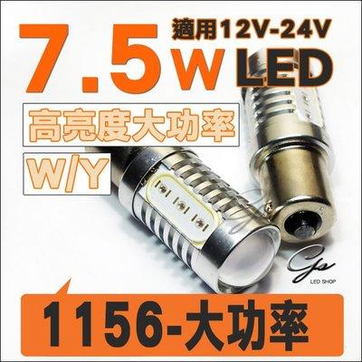 ◇光速LED精品◇1156 7.5W COB LED 方向燈 倒車燈 單芯 大功率 360度 白光 黃光
