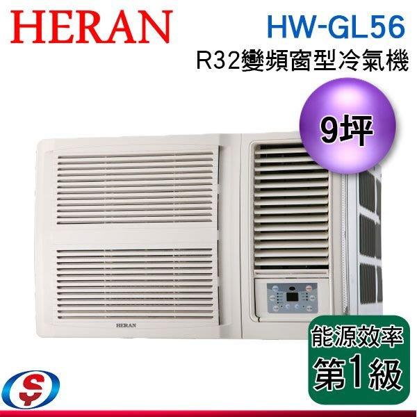 (可議價) 9坪【HERAN 禾聯旗艦變頻窗型冷氣】HW-GL56
