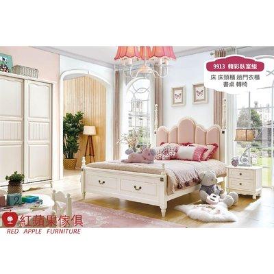 [紅蘋果傢俱]LOD-9913 4/5尺單人床(另售 床頭櫃 書桌椅 衣櫃) 兒童床 臥室組