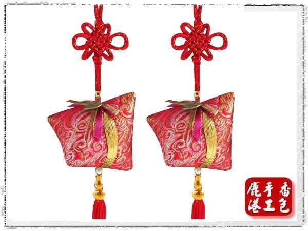 【鹿港傳統手工香包】中型 中國結超精緻 (7cm) 錢幣粽子香包-4色(歡迎團購)