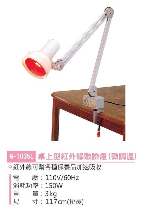 【美之初髮妝舖】M-1035L桌上型紅外線敷臉燈(微調溫)